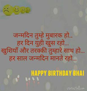 Top 20 Happy Birthday Bhai Status in Hindi -status4qall