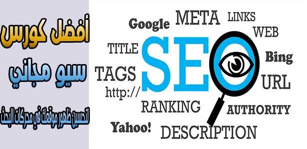 أفضل كورس سيو SEO مجاناً لتحسين ظهور موقعك في محركات البحث