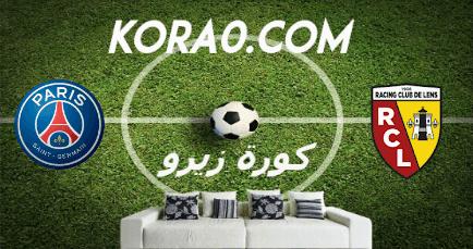 مشاهدة مباراة باريس سان جيرمان ولانس بث مباشر اليوم 10-9-2020 الدوري الفرنسي