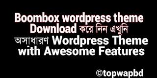 Darkmagician এ ব্যবহার করা ওয়ার্ডপ্রেস থিম ডাউনলোড করে নিন।  Boombox Wordpress Theme  Latest