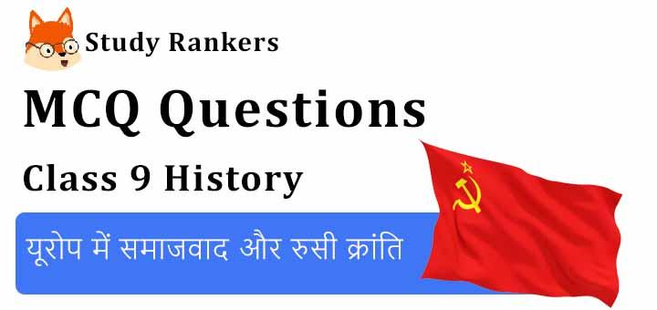 MCQ Questions for Class 9 History: Chapter 2 यूरोप में समाजवाद और रुसी क्रांति