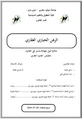 مذكرة ماستر : الرهن الحيازي العقاري PDF