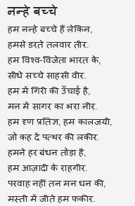 15 August Kavita for Children