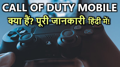 Call Of Duty Mobile Kya Hai ?