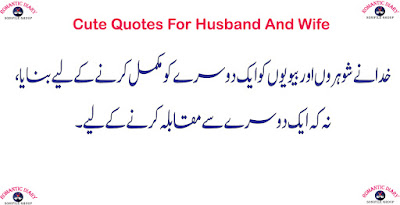 Cute Quotes For Husband And Wife