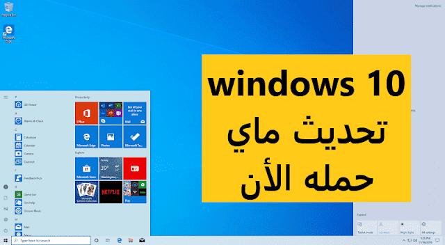 تحميل windows-10 التحديث الأخير لشهر ماي 2020 + مميزات الجديدة المضافة له