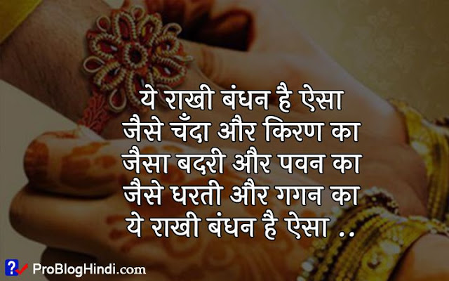 raksha bandhan messages in hindi
