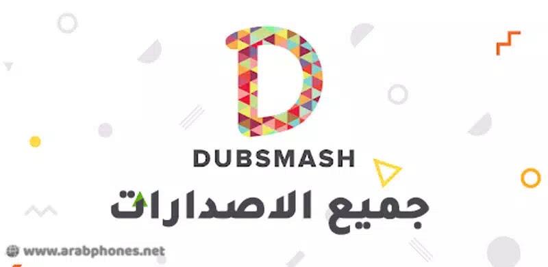 تحميل برنامج dubsmash النسخة القديمة