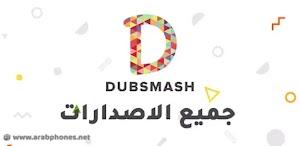 تحميل برنامج dubsmash النسخة القديمة للأندرويد
