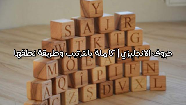 حروف الانجليزي |  كاملة بالترتيب وطريقة نطقها