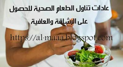 عادات تناول الطعام الصحية للحصول على الرشاقة والعافية