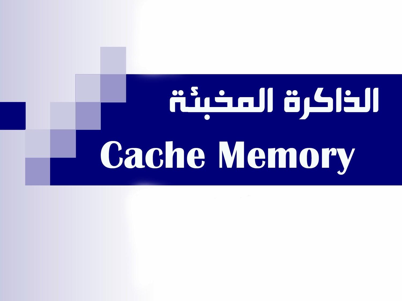 تعرف على الذاكرة المخبئة (Cache Memory) وماهي وظيفتها