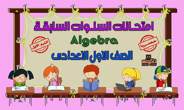 امتحانات السنوات السابقة في الجبر لغات للصف الاول الاعدادي الترم الاول 2020