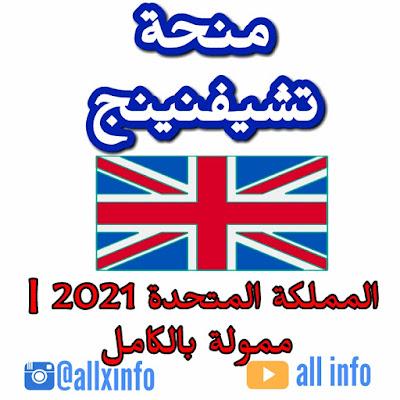 منحة تشيفنينج في المملكة المتحدة 2021 | ممول بالكامل