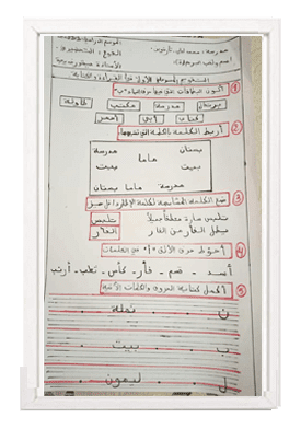 تقويم مرحلي في اللغة العربية للسنة التحضيرية