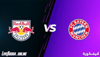 مشاهدة مباراة ريد بول وبايرن ميونخ بث مباشر بتاريخ 03-11-2020 في دوري أبطال أوروبا