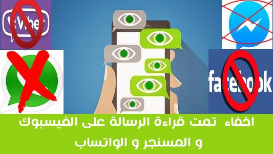 اخفاء الظهور والغاء ميزة تم قراءة الرسالة في الوتساب والفيسبوك بدون روت بتطبيق Unseen
