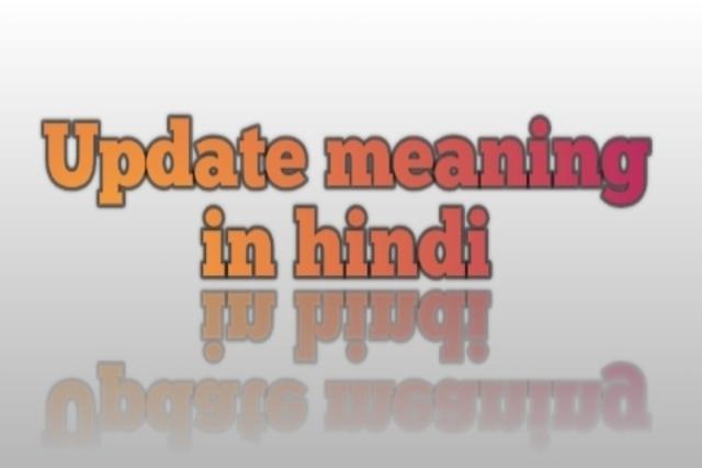 Update meaning in hindi।अपडेट का हिंदी मीनिंग क्या है