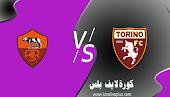 نتيجة مباراة روما وتورينو كورة لايف 18-04-2021 في الدوري الايطالي