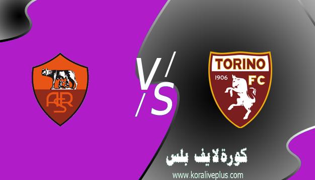 مشاهدة مباراة روما وتورينو بث مباشر اليوم كورة لايف 18-04-2021 في الدوري الايطالي