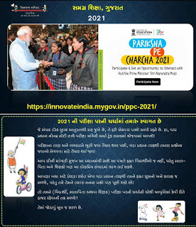 Parixa Pe Charcha Competition 2021