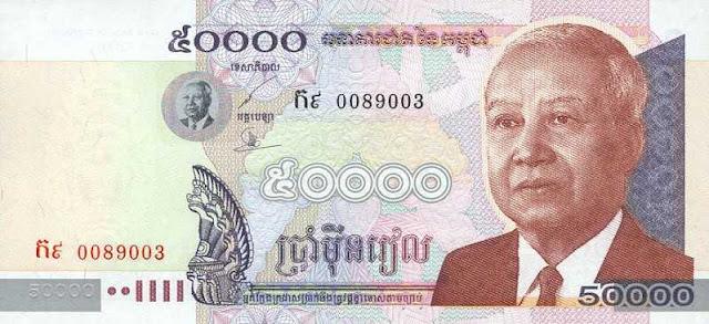 프놈펜 리엘