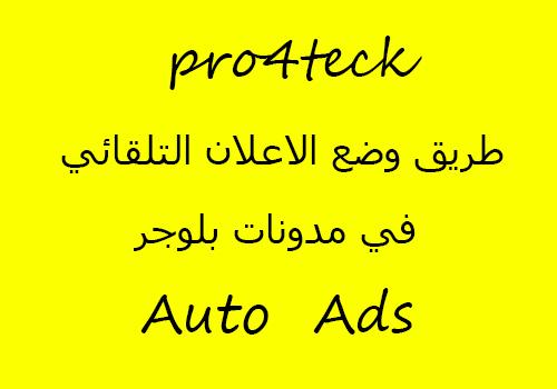 شرح كيفية وضع الاعلان التلقائي auto ads في مدونات بلوجر