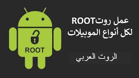 روت عربي 2022 - برنامح عربي لعمل روت للاندرويد