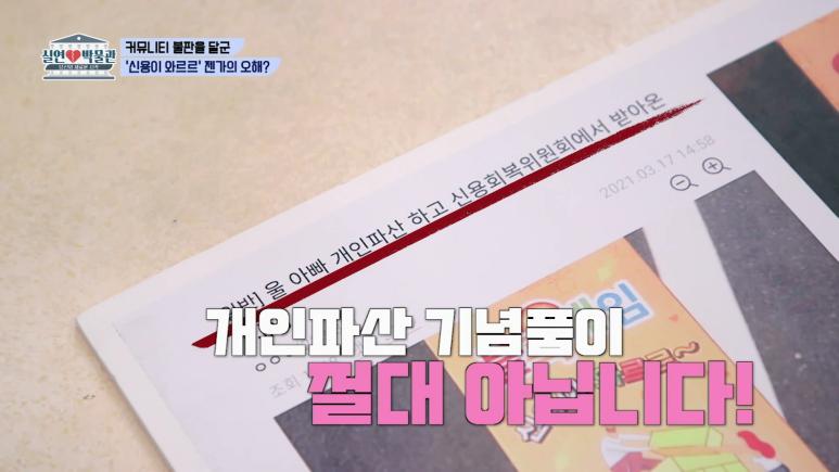 신용이 와르르 젠가의 진실(feat.성시경 지각설)   인스티즈