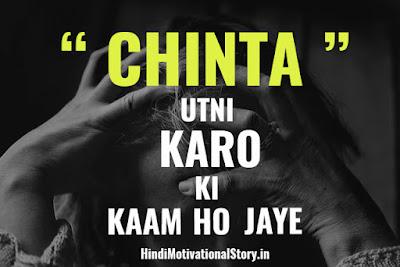 CHINTA UTNI KARO KI KAAM HO JAYE | motivational story in hindi