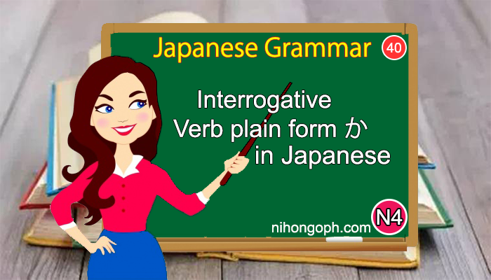 Japanese Language N4 Level: Interrogative V plain form か in Japanese (L40)