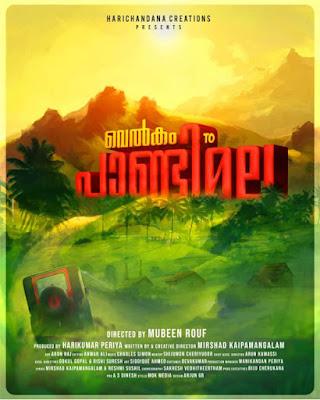 Welcome To Pandimala Malayalam movie, www.mallurelease.com