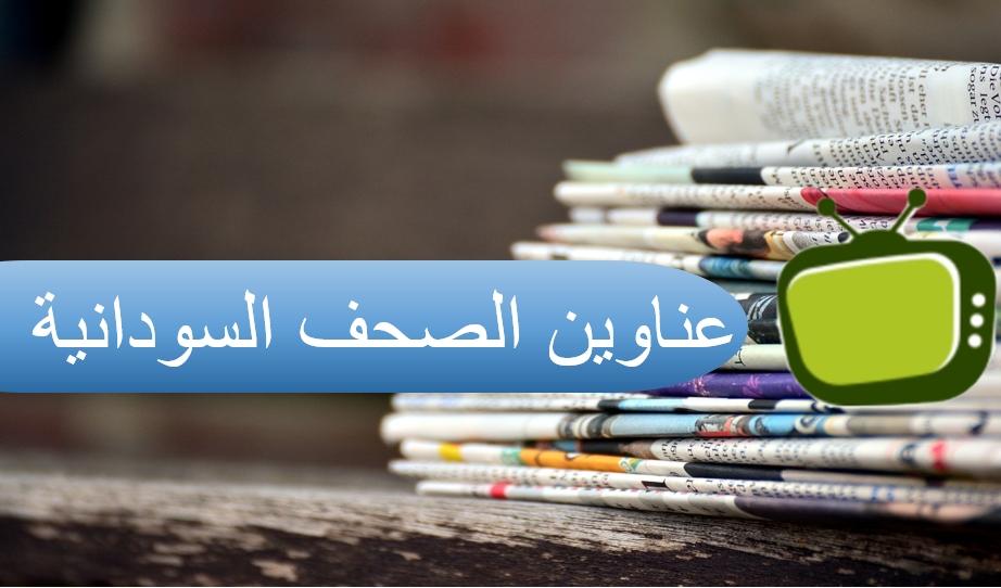 عناوين الصحف السياسية السودانية الصادرة بتاريخ اليوم الاثنين 5 أغسطس 2019م
