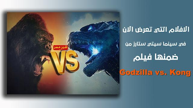 مشاهدة فيلم Godzilla vs. Kong مترجم - تحميل فيلم Godzilla vs. Kong