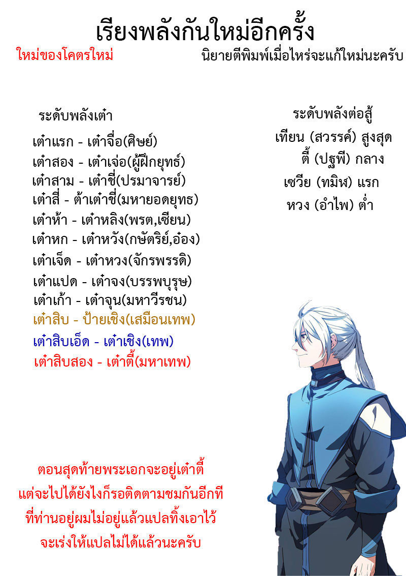 อ่านการ์ตูน Doupo Cangqiong 234 ภาพที่ 23