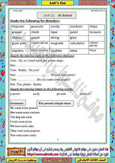 حصريا بوكليت مدرسة الاورمان للغات في منهج ليتس جو للصف الثالث الابتدائي الترم الأول