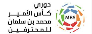 موعد مباراة الباطن والقادسية اليوم الجمعة 19-04-2019 في مباريات دوري الأمير محمد بن سلمان