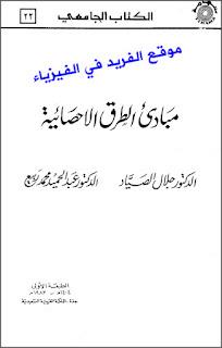 تحميل كتاب مبادئ الطرق الإحصائية pdf