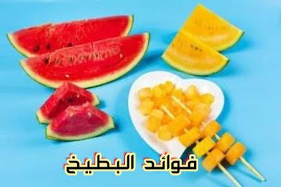 أهمية البطيخ الأحمر و فوائده الصحية في تقوية المناعة عند الإنسان