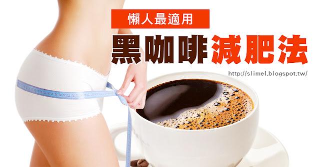 『黑咖啡減肥方法』主要是令你有飽腹感,一整天都不想吃油腻,在利用咖啡來燃脂消腫,促進血液循環,幫助身體排出廢棄物,對身體及肌膚有一定益處,也能達到瘦身效果唷。