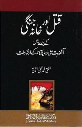 Qatal Aur Khana Jangi Urdu Book By Mufti Muhammad Taqi Usmani PDF Free Download