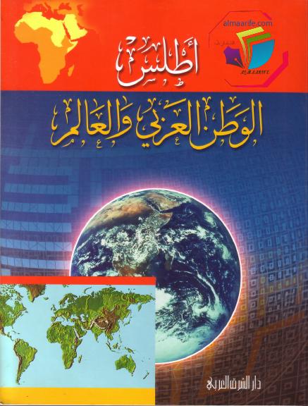 تحميل أطلس الوطن العربي و العالم