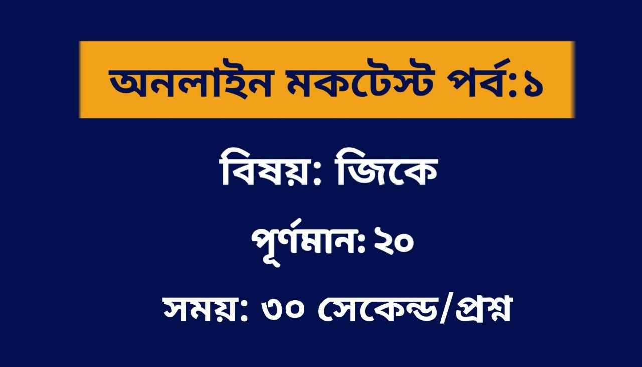 GK Online Mock Test in Bengali Part-1 for Competitive Exam