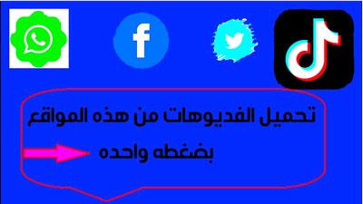 تحميل برنامج للتحميل الفديوهات من الفيس بوك , واتساب , تويتر ,انستجرام | برابط مباشر