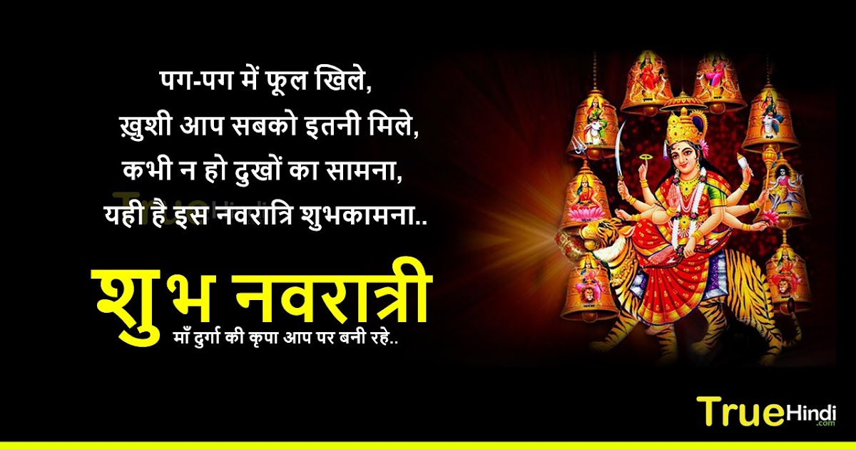 शुभ नवरात्री इमेजेज | Navratri Quotes And Status In Hindi ...