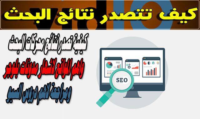 كيفية تصدر نتائج محركات البحث واهم المواقع لاشهار مدونات بلوجر ومراجعة لاهم دروس السيو SEO