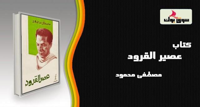 كتاب - عصير القرود - مصطفى محمود