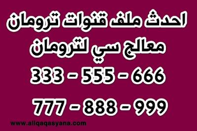 احدث ملفات لترومان معالج سي عربي وانجليزي 999-888-777-666-555-333-2010-190-140والاشباه متجدد شهريا