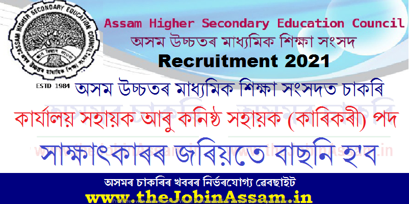 AHSEC Recruitment 2021: