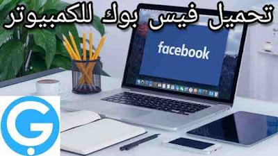 طريقة تحميل فيس بوك للكمبيوتر